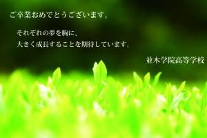 広島県並木学院高等学校 挨拶