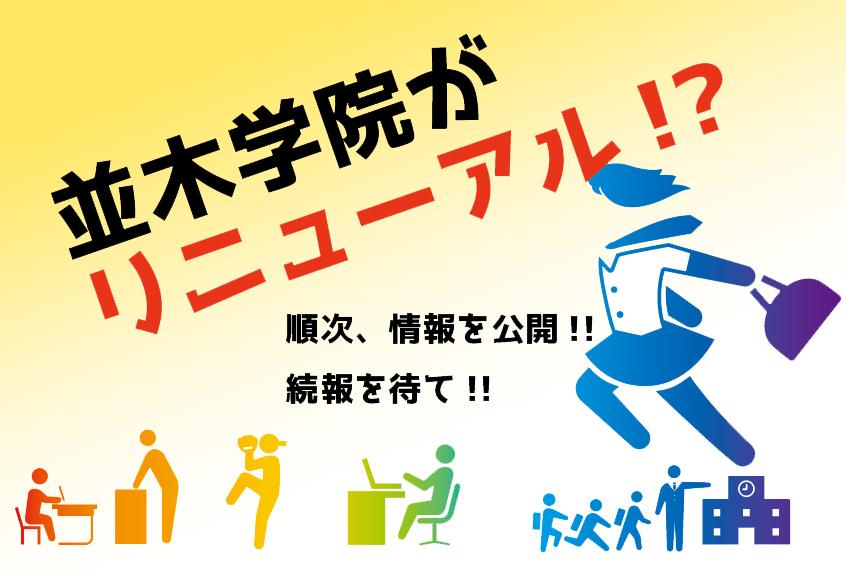 並木学院が「変わる」!?のイメージ