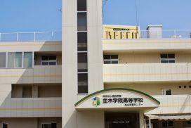 並木学院高等学校 松山学習センター