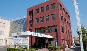福山福祉専門学校