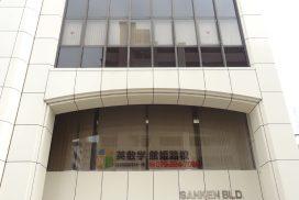 英数学館姫路校
