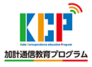 KCP 加計通信教育プログラム